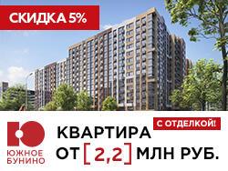 ЖК «Южное Бунино» от ГК МИЦ Квартиры от 2,2 млн руб.